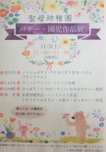 バザー作品展H30ポスター